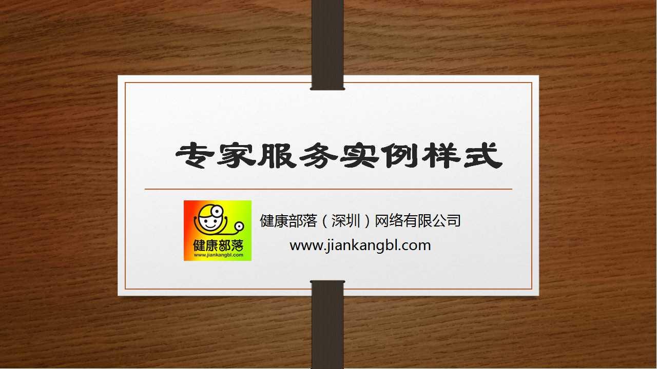 http://www.jiankangbl.com:80/attachment/pic/0F622F3A-D262-49DD-BA35-771C9E5272E0.jpg