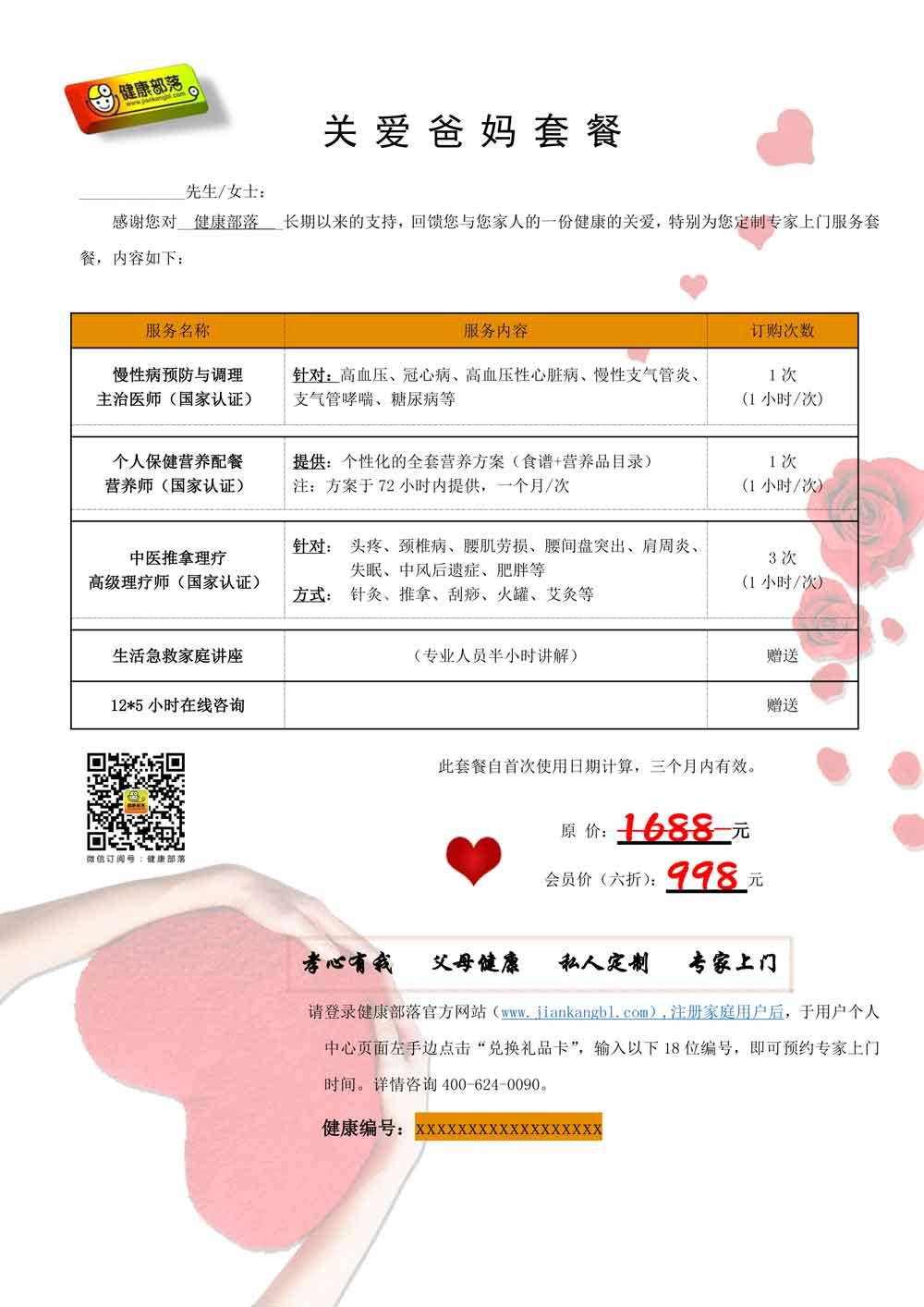 http://www.jiankangbl.com:80/attachment/pic/3E165F71-B962-9207-C4E9-1A1CAAD9D0BA.jpg