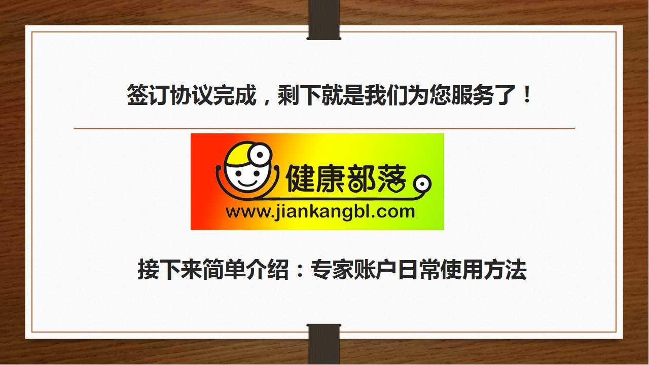 http://www.jiankangbl.com:80/attachment/pic/8B986031-2972-20DA-162A-C47E8CCB6B0D.jpg