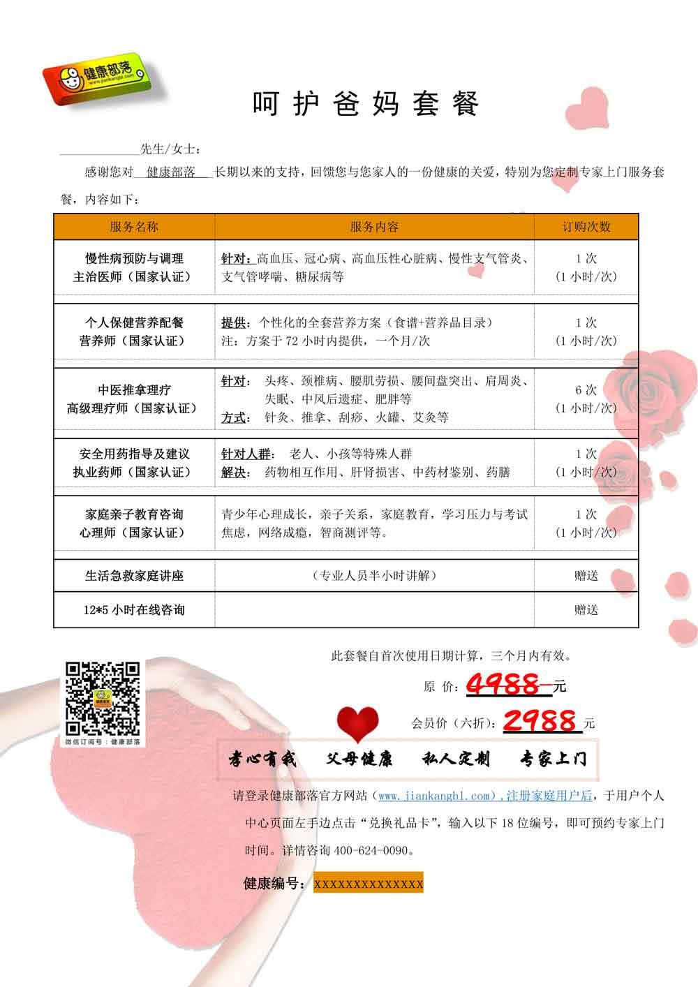 http://www.jiankangbl.com:80/attachment/pic/B4E4DF41-D025-04D5-25B8-559E061084DF.jpg